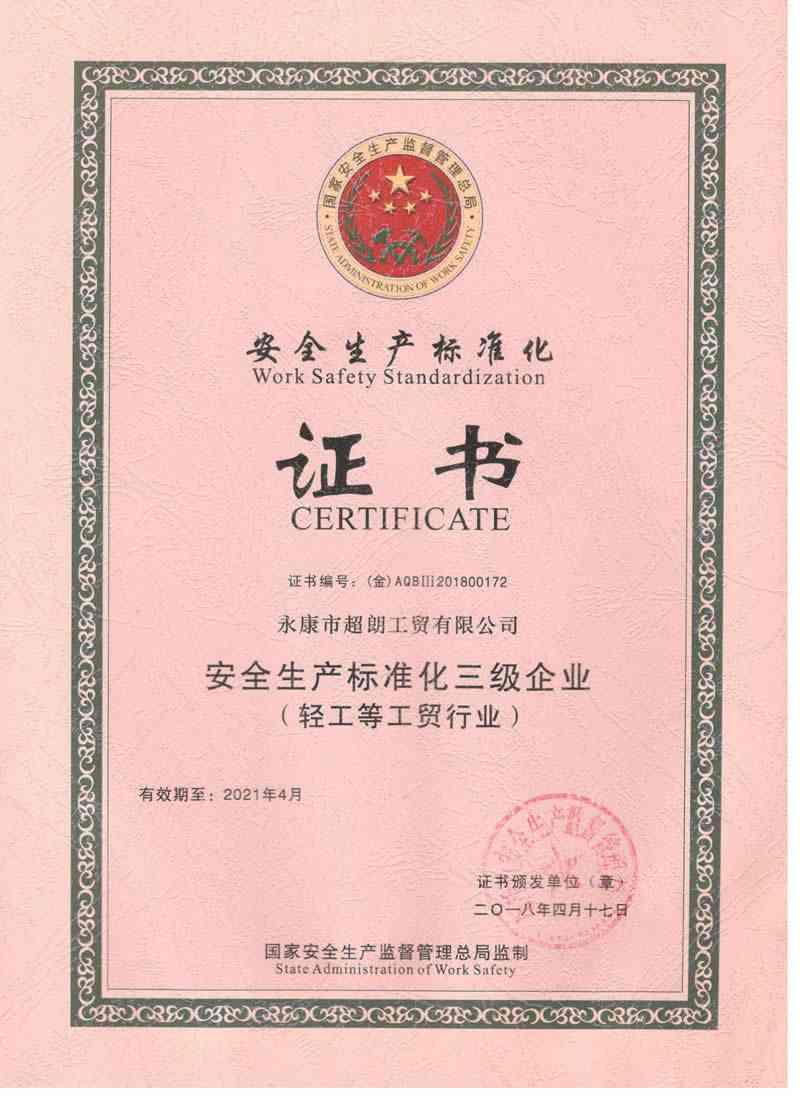 超朗质量管理体系认证证书申报成功