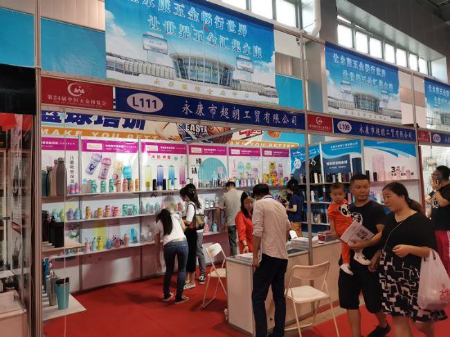 2019年永康国际五金博览会